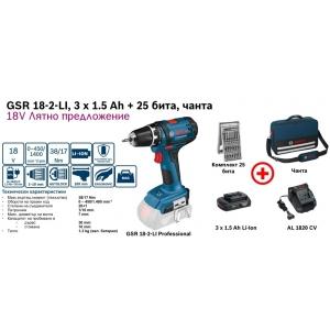GSR 18-2-LI Plus,БАТЕРИЙ  3 x 1.5 Ah + 25 бита, чанта     38/17 Nm