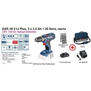 GSR 18-2-LI Plus, БАТЕРИЙ 3 x 1.5 Ah + 25 бита, чанта    63/24 Nm