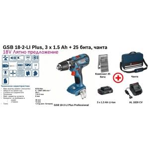 GSB УДЪРЕН 18-2-LI Plus,БАТЕРИЙ  3 x 1.5 Ah + 25 бита, чанта  63/24 Nm