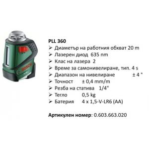 РОТАЦИОНЕН ЛАЗАРЕН НИВЕЛИР PLL 360